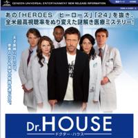 ドクター・ハウス1.png