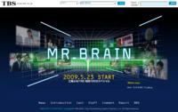 TBS ドラマ 『MR.BRAIN』 プレサイト.png